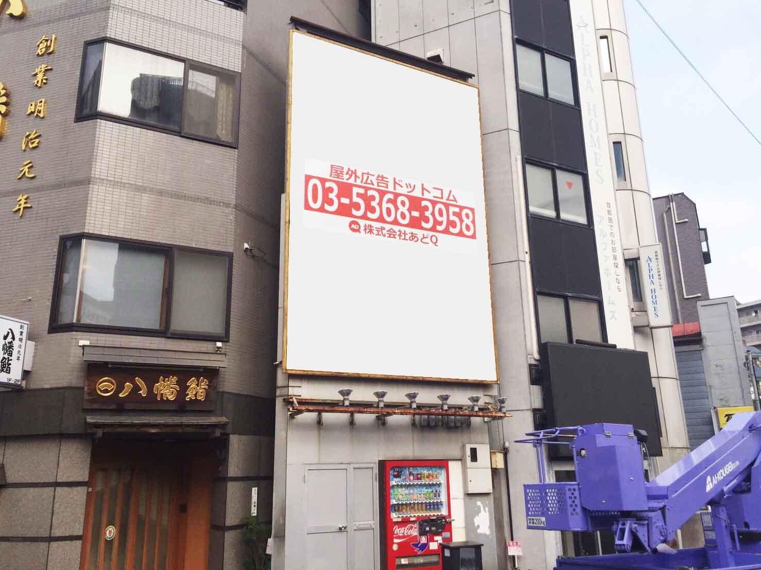 新宿 西早稲田