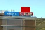 船橋MYbld.