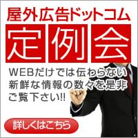 定例会 屋外広告ドットコム定例会