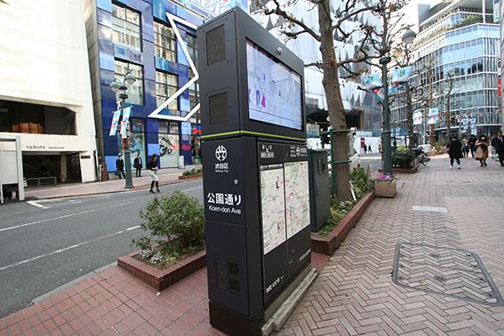 渋谷公園通り 路上変圧器デジタルサイネージ